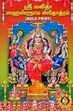 Sri Lalitha Sahasranama Stothram (Tamil)