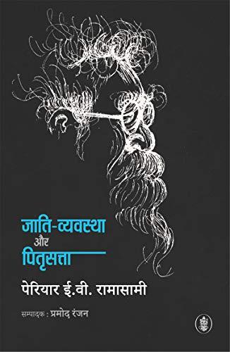 Jati Vyavstha Aur Pitri Satta
