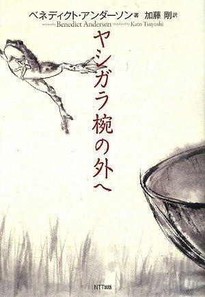 Yashigarawan no soto e