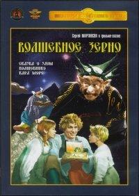 Das Zauberkorn (Wolschebnoe serno) The magic corn [Волшебное зерно]
