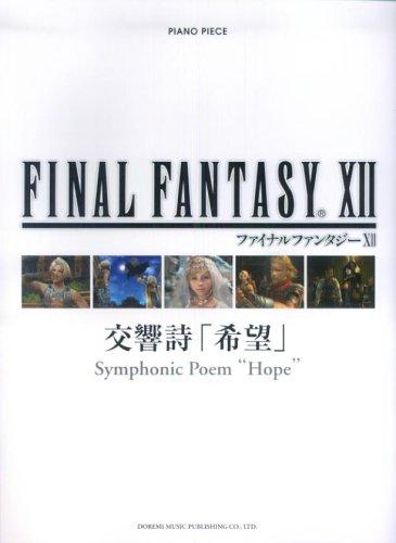 Final Fantasy XII Symphonic Poem ''Hope'' Piano Solo Sheet Music