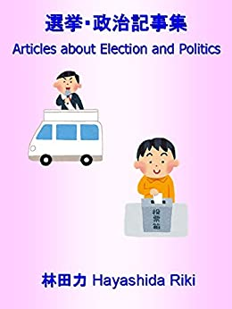 Articles about Election and Politics (Japanese Edition) by [Hayashida Riki]