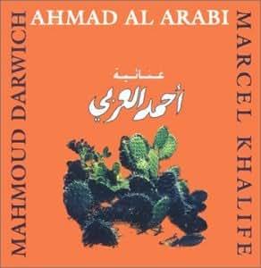 Ghina'iyat Ahmad Al Arabi (US Import)