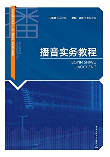 播音实务教程 (English Edition)