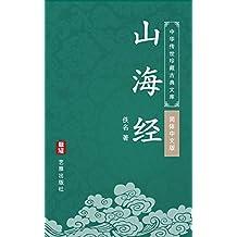 山海经(简体中文版)(中华传世珍藏古典文库): 传奇地理巨著,上古志怪典籍 (Chinese Edition)