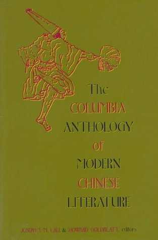 The Columbia Anthology of Modern Chinese Literature (Modern Asian Literature Series) by Joseph S M Lau (1996-10-14)