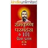 Ramkrishan Paramhans Ke 101 Prerak Prasang (Hindi)
