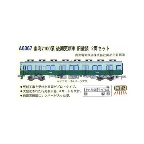 7100 Serie (Nankai Series 7100 - Late Renewal Version (Early Color) (2-Car Set) (Model Train))