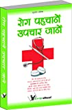 Rog Pahchanein Upchar Jane: Identify Disease and Find Cure Here