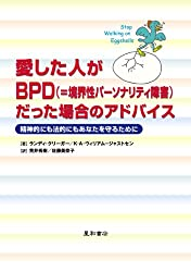 愛した人がBPD(=境界性パーソナリティ障害)だった場合のアドバイス_精神的にも法的にもあなたを守るために