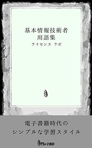 kihonjyouhougijyutusya yougosyuu (Japanese Edition)