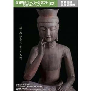Buddha Scultura di Puzzle di Carta Serie 2 - Maitreya - Nazionale tresure Giappone [JP edition]