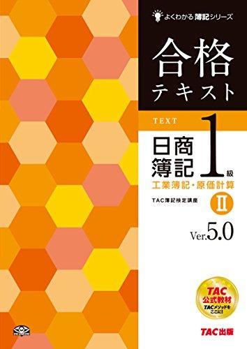Gokaku tekisuto nissho boki ikkyu kogyo boki genka keisan : Vajon gotenzero. 2.