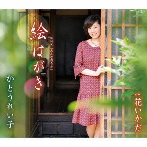 Reiko Kato - Nhk Minna No Uta Ehagaki [Japan CD] TKCA-90566 by Reiko Kato [Music CD]