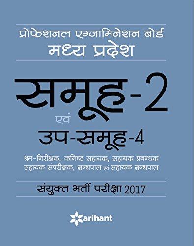 Professional Examination Board Madhya Pradesh Samuh-2 Avm Up Samuh-4 Sanyukt Bharti Pariksha 2017