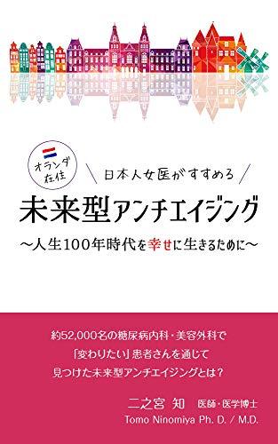 orandazaijuunihonnjinnjoigasusumerumiraigataantiaging: jinseihyakunennjidaiwoshiawaseniikirutameni (Japanese Edition)