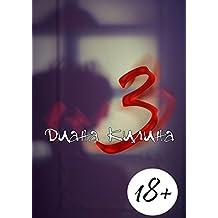 3: Первая книга серии 1 + 1 = ?