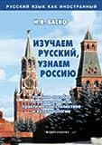 : Learn Russian, Study Russia: Izuchaem russkii, uznaem Rossiyu