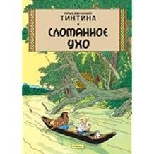 Tintin in Russian: The Broken Ear/Slomannoe Ukho