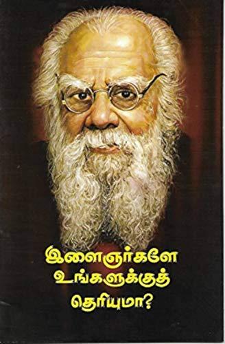 இளைஞர்களே! உங்களுக்குத் தெரியுமா?: Ilaignargale! Ungalukku Theriyumaa? (Tamil Edition)
