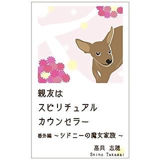 ASAKA Family in Sydney (Japanese Edition)