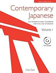 Contemporary Japanese An Introductory Textbook for College Students by Eriko Sato (2005-08-02)