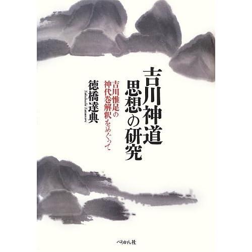 Yoshikawa shintō shisō no kenkyū : Yoshikawa Koretari no Jindai no maki kaishaku o megutte