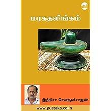 Maragathalingam  (Tamil)