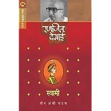 Amazon In Marathi Plays Literature Fiction Books