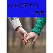 aihutarinokatati (Japanese Edition)