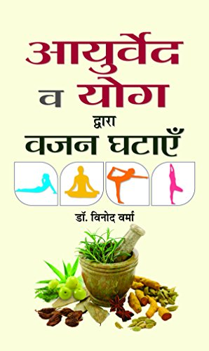 Ayurveda va Yoga Dwara Vazan Ghatayen (Hindi Edition) eBook ...