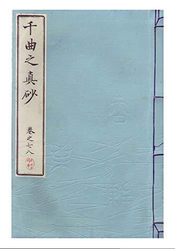chikumanomasago: edojidaiseiritunoshinanonaganonokyoudoshi (Nagano denpa gijyutu kenkyuujyo) (Japanese Edition)