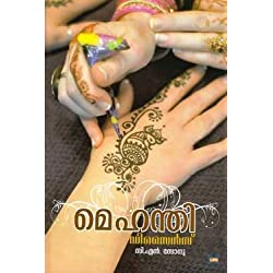 Mehendi Designs (Book)