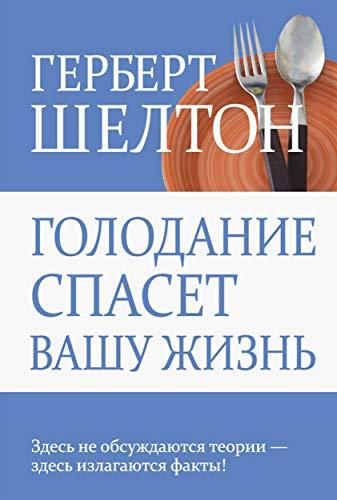 Голодание спасет вашу жизнь (Fasting Can Save Your Life) (Russian Edition)