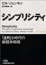 シンプリシティ (日経ビジネス人文庫)