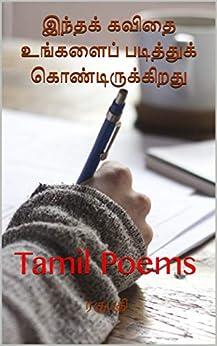 இந்தக் கவிதை  உங்களைப் படித்துக்  கொண்டிருக்கிறது: Best Tamil Poems (Tamil Edition) by [Ragupathi]