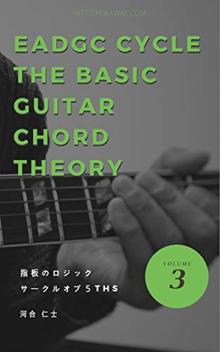 EADGC cycle  the logic of fret board circle of 5ths: Chord tone soloing gets easier by vertical move CAGED system series (Japanese Edition) - Serie Logic Board