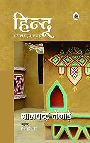 Hindu : Jeene Ka Samriddh Kabaad (Jnanpith Award Winner, 2014 )