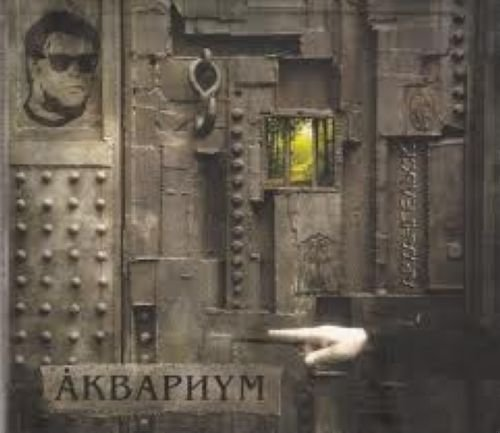 Akvarium. Arhangelsk [Аквариум. Архангельск] [audioCD] Aquarium (Akvarium) ...