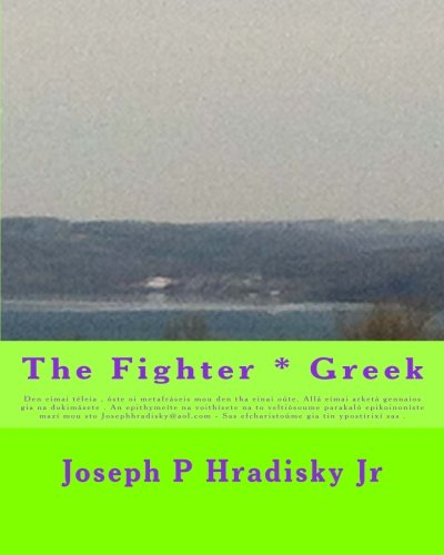 The Fighter * Greek