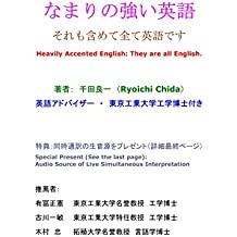 Heavily Accented English - They Are All English (Japanese Edition)