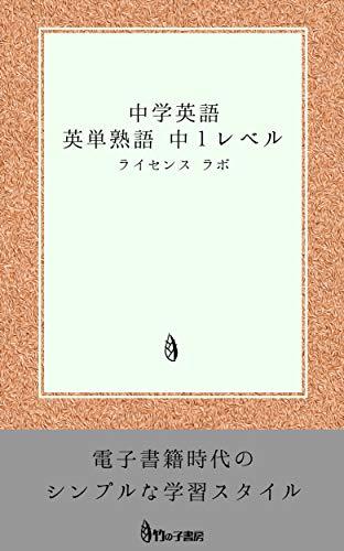 cyuugakueigo eitanjyukugo cyuuichi (Japanese Edition)