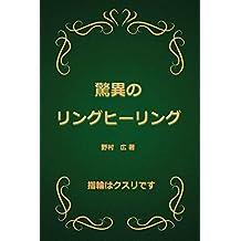 Kyoui no ring heeling (Japanese Edition)