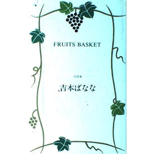 Fruits basket: Taidanshu