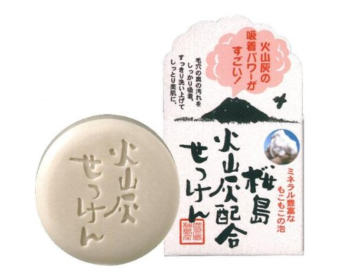 Japanese Volcanic Ash Soap with Royal Jelly and Shea Butter, 3.17oz (japan import)