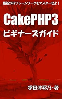 cakephp 3 biginners guide: master the newest php framework primer series (libro books) (Japanese Edition) par [syoda tuyano]