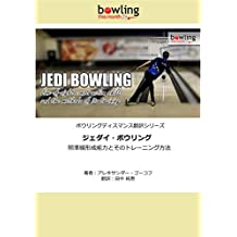 Jedi Bowling: Line-of-sight construction skill and the methods of its training Bowling This Month (Japanese Edition)