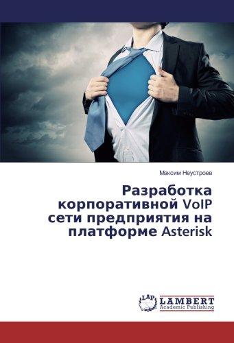 Разработка корпоративной VoIP сети предприятия на платформе Asterisk Voip-desktop