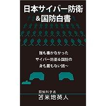 nihonsaibaboueiandokokubouhakusyo: daremokakanakattasaibaboueiandokokubounomimofutamonaihanashi (Japanese Edition)