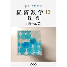 Basic Mathematics for Economics 13: Matrices (Japanese Edition)